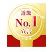 近畿No.1宣言